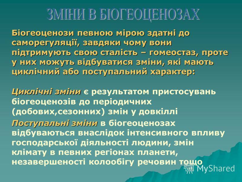 1) Зміни в природних комплексах 1) Зміни в природних комплексах 2) Сукцесії 2) Сукцесії 3) Агроценози 3) Агроценози РОГАТИНСЬКИЙ ДЕРЖАВНИЙ АГРАРНИЙ КОЛЕДЖ © 2013
