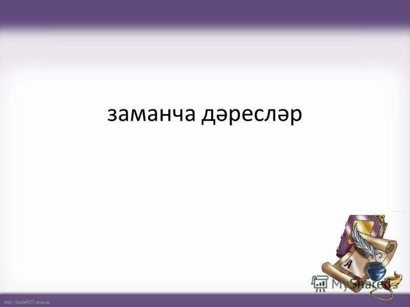 http://linda6035.ucoz.ru/ заманча дәресләр