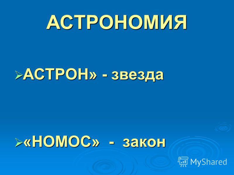 АСТРОНОМИЯ АСТРОН» - звезда «НОМОС» - закон
