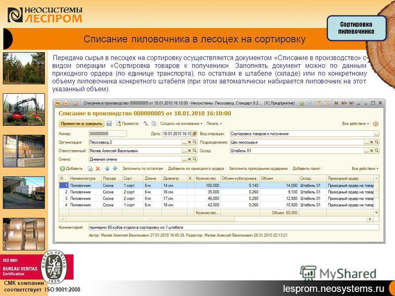 lesprom.neosystems.ru СМК компании соответствует ISO 9001:2008 Списание пиловочника в лесоцех на сортировку Передача сырья в лесоцех на сортировку осуществляется документом «Списание в производство» с видом операции «Сортировка товаров к получению».