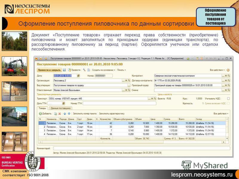 lesprom.neosystems.ru СМК компании соответствует ISO 9001:2008 Оформление поступления пиловочника по данным сортировки Документ «Поступление товаров» отражает переход права собственности (приобретение) пиловочника и может заполняться по приходным орд