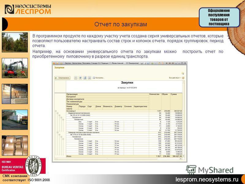 lesprom.neosystems.ru СМК компании соответствует ISO 9001:2008 Отчет по закупкам В программном продукте по каждому участку учета создана серия универсальных отчетов, которые позволяют пользователю настраивать состав строк и колонок отчета, порядок гр