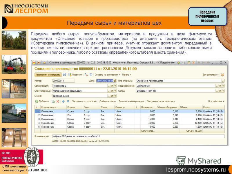 lesprom.neosystems.ru СМК компании соответствует ISO 9001:2008 Передача сырья и материалов цех Передача любого сырья, полуфабрикатов, материалов и продукции в цеха фиксируется документом «Списание товаров в производство» (по аналогии с технологически