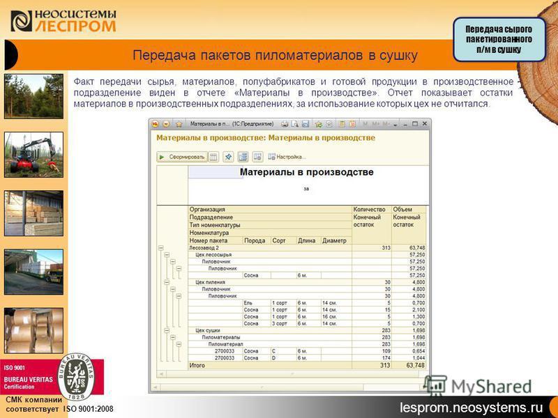 lesprom.neosystems.ru СМК компании соответствует ISO 9001:2008 Передача пакетов пиломатериалов в сушку Факт передачи сырья, материалов, полуфабрикатов и готовой продукции в производственное подразделение виден в отчете «Материалы в производстве». Отч