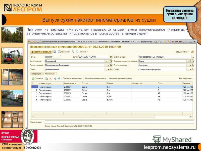 lesprom.neosystems.ru СМК компании соответствует ISO 9001:2008 Выпуск сухих пакетов пиломатериалов из сушки При этом на закладке «Материалы» указываются сырые пакеты пиломатериалов (например, автоматически остатками пиломатериалов в производстве - в