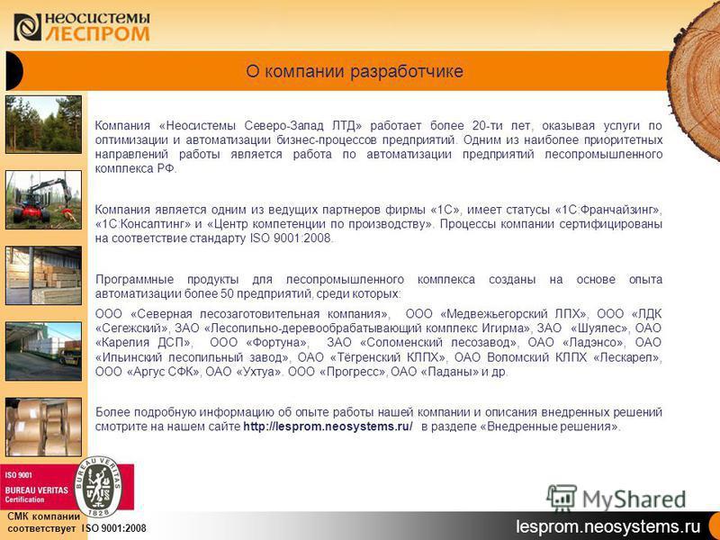 lesprom.neosystems.ru СМК компании соответствует ISO 9001:2008 О компании разработчике Компания «Неосистемы Северо-Запад ЛТД» работает более 20-ти лет, оказывая услуги по оптимизации и автоматизации бизнес-процессов предприятий. Одним из наиболее при