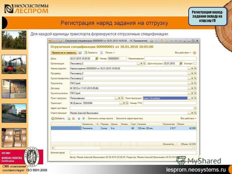 lesprom.neosystems.ru СМК компании соответствует ISO 9001:2008 Регистрация наряд задания на отгрузку Для каждой единицы транспорта формируются отгрузочные спецификации: Регистрация наряд- задания складу на отгрузку ГП