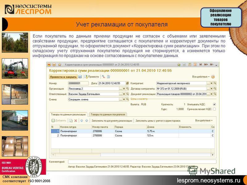 lesprom.neosystems.ru СМК компании соответствует ISO 9001:2008 Учет рекламации от покупателя Если покупатель по данным приемки продукции не согласен с объемами или заявленными свойствами продукции, предприятие соглашается с покупателем и корректирует