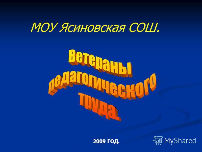 МОУ Ясиновская СОШ. 2009 ГОД.