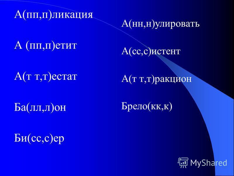 А(пп,п)локация А (пп,п)летит А(т т,т)естат Ба(лл,л)он Би(сс,с)ер А(н,н)улировать А(сс,с)истент А(т т,т)ракцион Брело(кк,к)