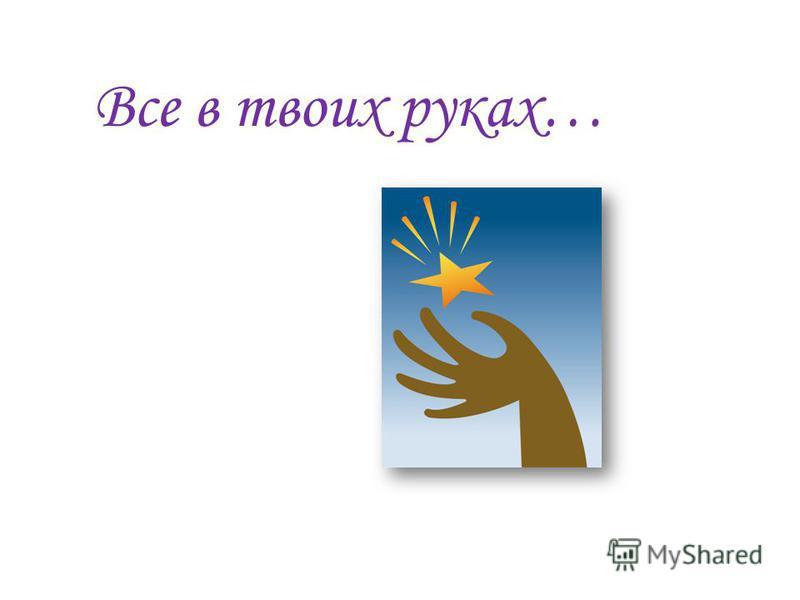 Все в твоих руках…