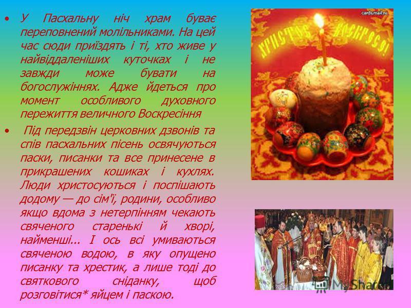 Великдень - одне з найбільших й найшанованіших після Різдва християнських свят. Воно приурочене воскресінню Христа. У давнину Великдень вважався святом бога Сонця Ярила. Звичай пекти паски та фарбувати яйця виник також дуже давно. З першим променем с