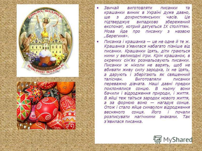 Історія українскої писанки Пташине яйце, розписане мініатюрним орнаментом, називають писанкою. Назва її походить від слова писати, тобто прикрашати орнаментом. Оздоблюються писанки геометричним, рослинним зооморфним (риби, птахи, звірі, людина), пейз