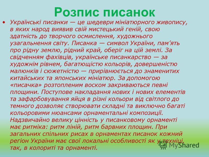 Звичай виготовляти писанки та крашанки виник в Україні дуже давно, ще з дохристиянських часів. Це підтверджує випадково збережений експонат, котрий датується IX століттям. Мова йде про писанку з назвою Берегиня». Писанка і крашанка це не одне й те ж.