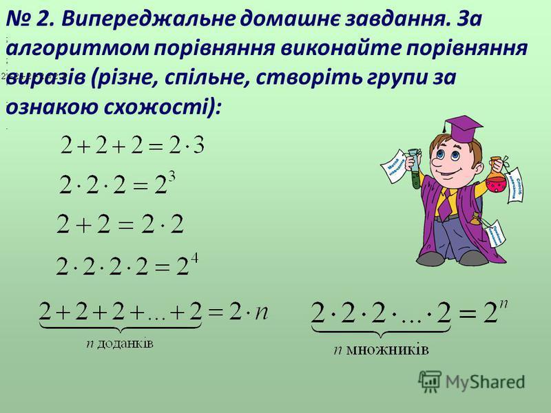 2. Випереджальне домашнє завдання. За алгоритмом порівняння виконайте порівняння виразів (різне, спільне, створіть групи за ознакою схожості): ; ; ; ; ; ;.