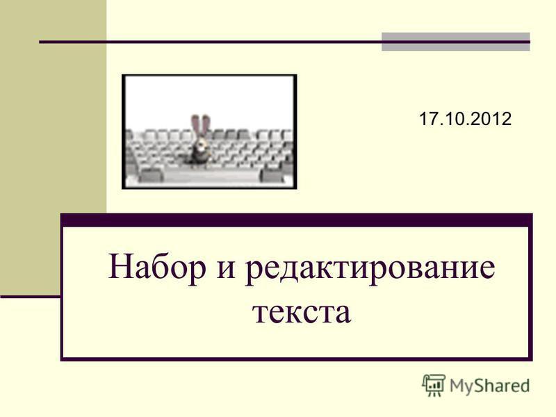 Набор и редактирование текста 17.10.2012