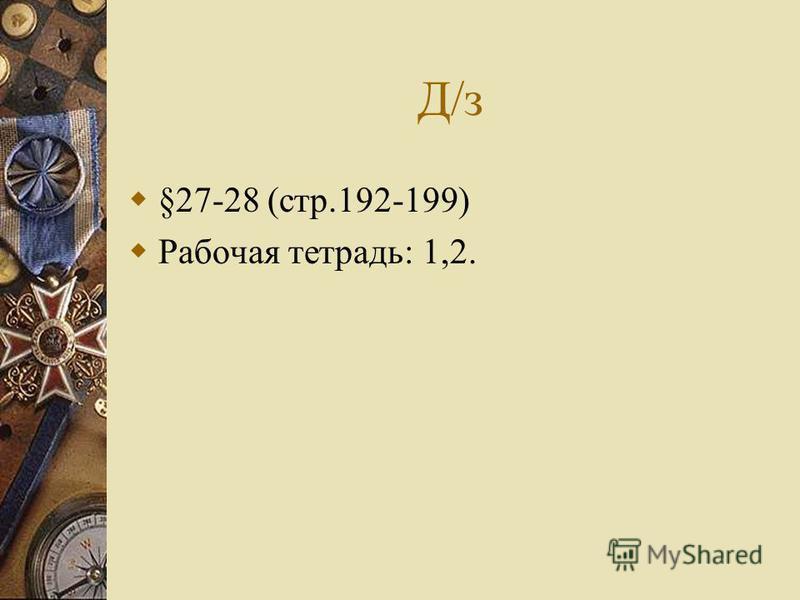 Д/з §27-28 (стр.192-199) Рабочая тетрадь: 1,2.