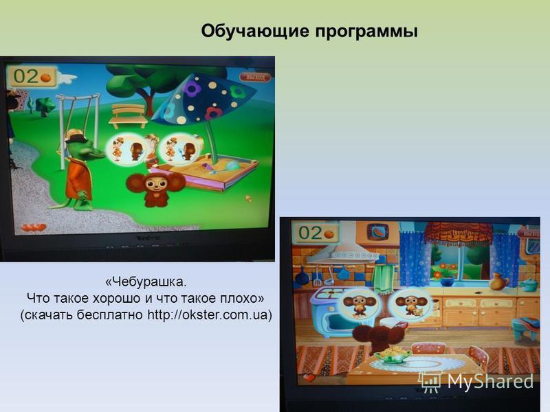«Чебурашка. Что такое хорошо и что такое плохо» (скачать бесплатно http://okster.com.ua) Обучающие программы