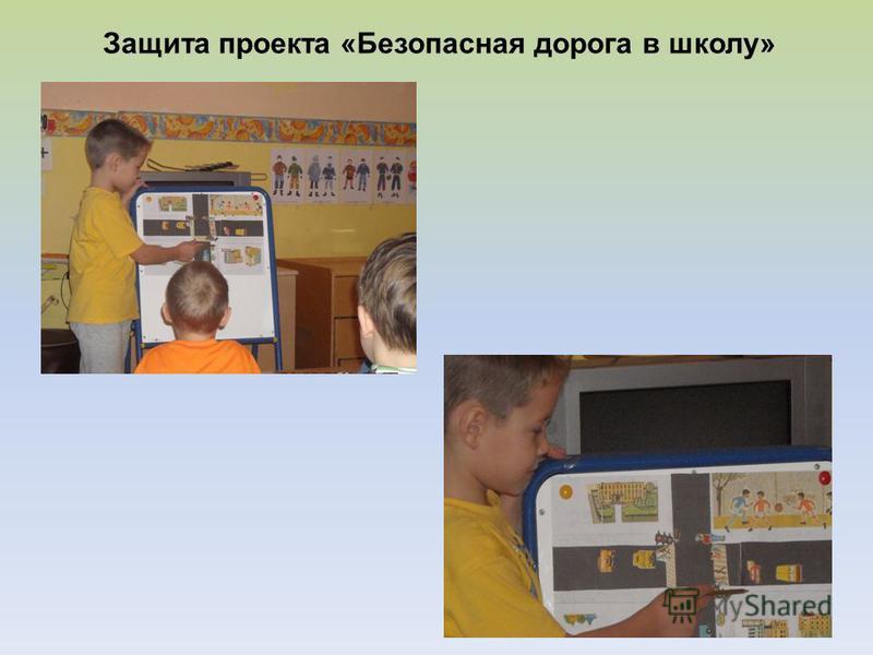 Защита проекта «Безопасная дорога в школу»