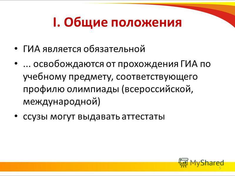 I. Общие положения ГИА является обязательной... освобождаются от прохождения ГИА по учебному предмету, соответствующего профилю олимпиады (всероссийской, международной) сузы могут выдавать аттестаты 5