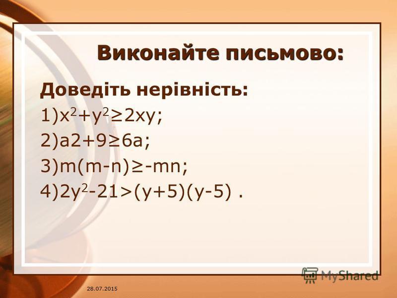 28.07.2015 Виконайте письмово: Доведіть нерівність: 1)х 2 +у 2 2ху; 2)a2+96a; 3)m(m-n)-mn; 4)2y 2 -21>(y+5)(y-5).