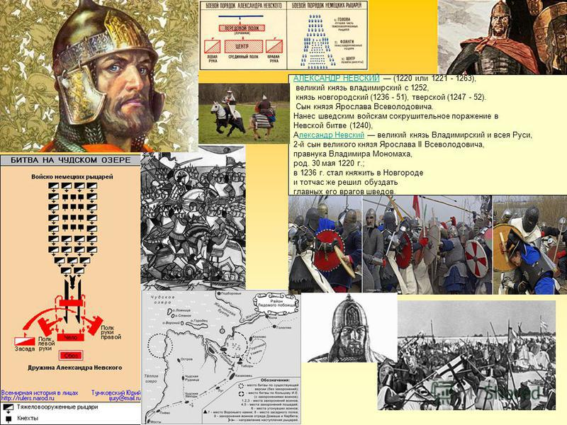 АЛЕКСАНДР НЕВСКИЙАЛЕКСАНДР НЕВСКИЙ (1220 или 1221 - 1263), великий князь владимирский с 1252, князь новгородский (1236 - 51), тверской (1247 - 52). Сын князя Ярослава Всеволодовича. Нанес шведским войскам сокрушительное поражение в Невской битве (124