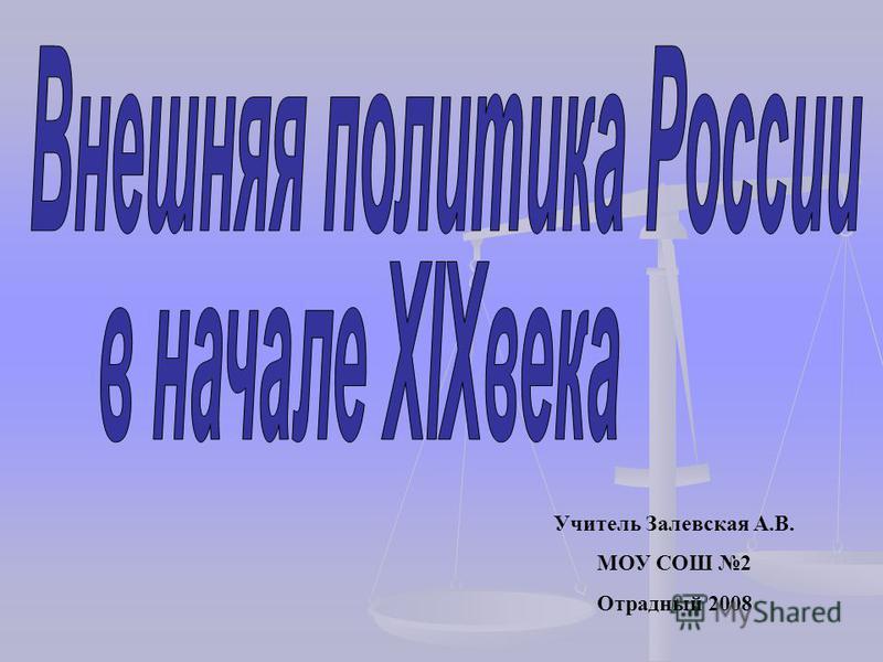 Учитель Залевская А.В. МОУ СОШ 2 Отрадный 2008