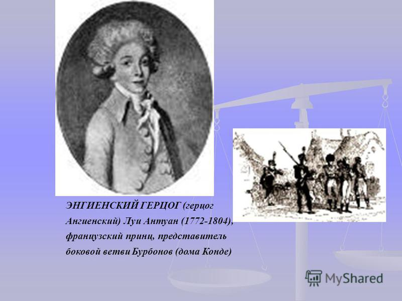 ЭНГИЕНСКИЙ ГЕРЦОГ (герцог Ангиенский) Луи Антуан (1772-1804), французский принц, представитель боковой ветви Бурбонов (дома Конде)