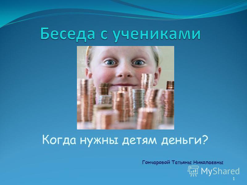 Когда нужны детям деньги? Гончаровой Татьяны Николаевны 1
