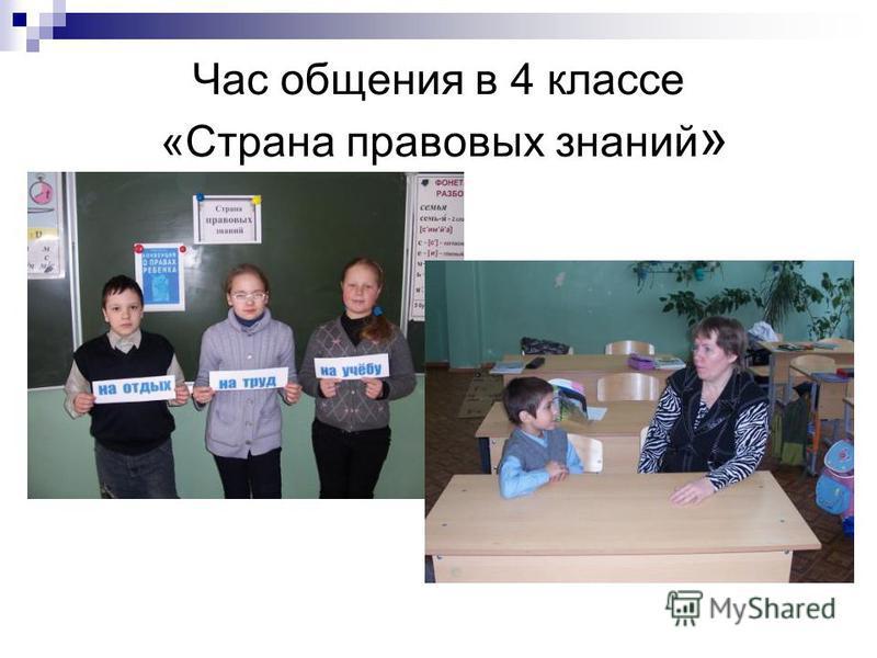 Час общения в 4 классе «Страна правовых знаний »
