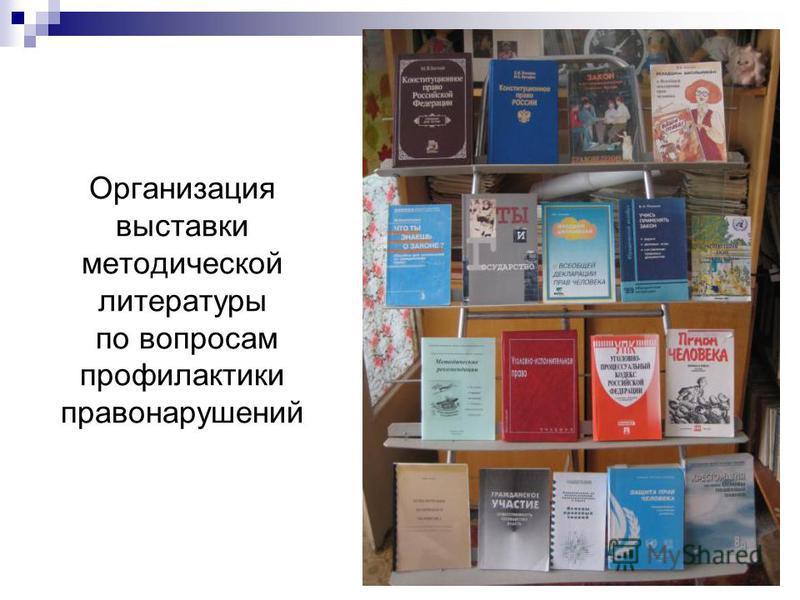 Организация выставки методической литературы по вопросам профилактики правонарушений