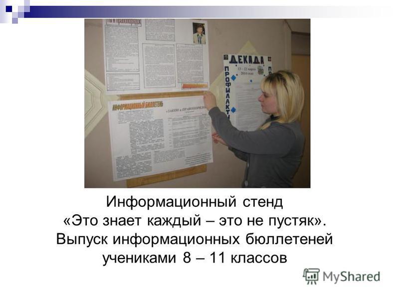 Информационный стенд «Это знает каждый – это не пустяк». Выпуск информационных бюллетеней учениками 8 – 11 классов