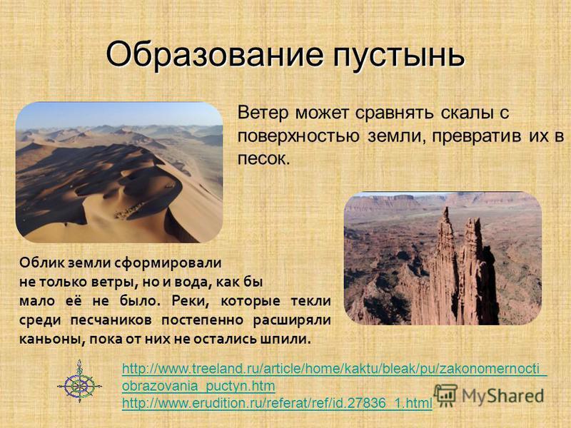 Что такое пустыня? Пустыни представляют собой особую природную зону, которая живёт и развивается по своим определённым законам. Это территории, где отсутствует сплошной травянистый покров, так как пустыни формируются в условиях недостатка влаги или с