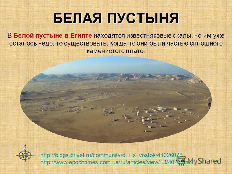 ГОБИ Мало кто из животных способен выдерживать перепады температур от +50 С до -40 С. Дикие двугорбые верблюды бактрианы принадлежат к их числу. Снег - это единственный источник воды, поэтому верблюды его едят. http://www.rusautotravel.ru/another/mon