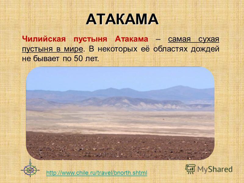 САХАРА Африканская пустыня Сахара – самая большая пустыня в мире. Она занимает территорию равную площади Соединенных Штатов Америки. Сахара – это крупнейший источник песка и пыли во всем мире. http://www.krugosvet.ru/articles/03/1000397/1000397a3. ht