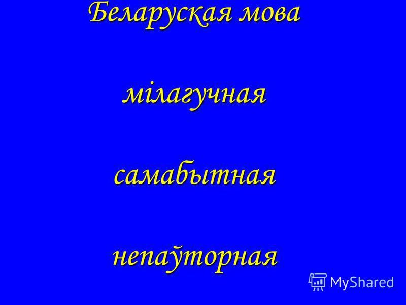 Беларуская мова мілагучная самабытная непаўторная