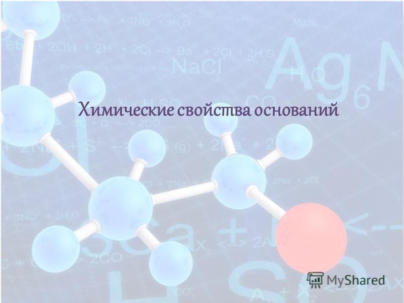 Химические свойства оснований