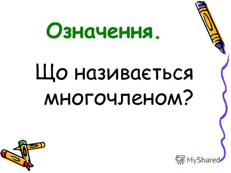 Означення. Що називається многочленом?
