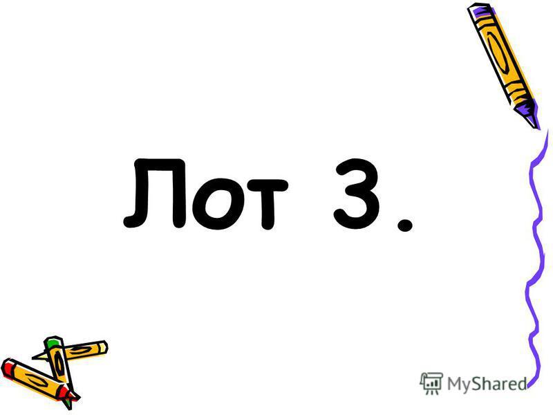 Лот 3.