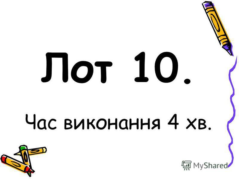 Лот 10. Час виконання 4 хв.