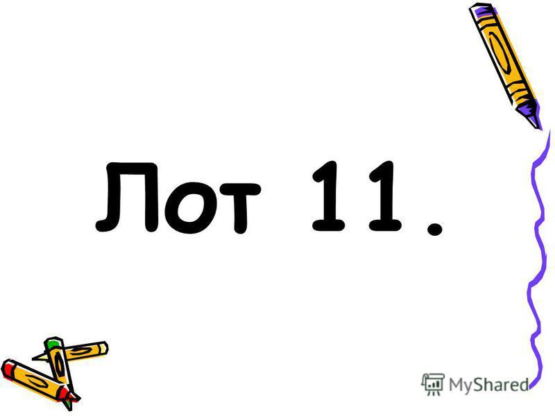 Лот 11.