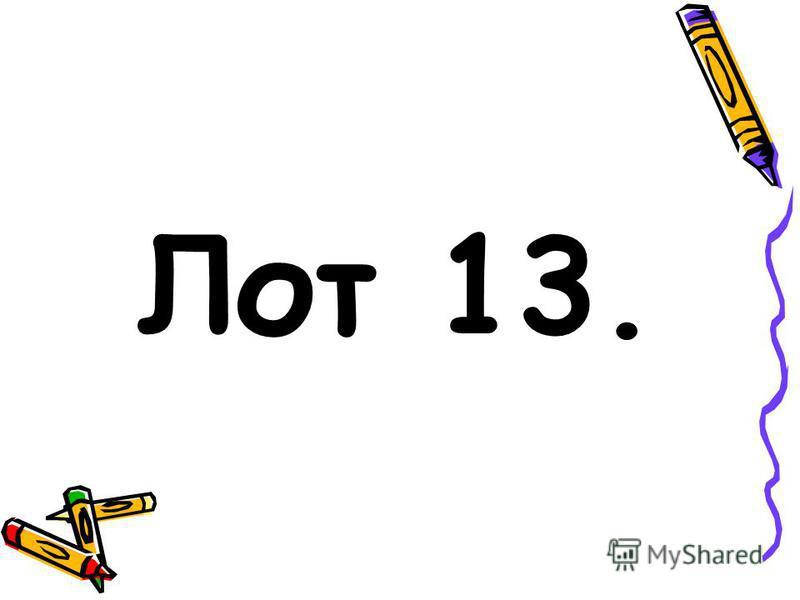 Лот 13.