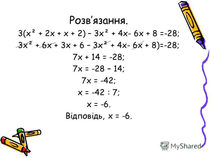 Розвязання. 3(х² + 2х + x + 2) – 3х² + 4х- 6x + 8 =-28; 3х² + 6х + 3x + 6 – 3х² + 4х- 6x + 8)=-28; 7x + 14 = -28; 7x = -28 – 14; 7x = -42; x = -42 : 7; x = -6. Відповідь, х = -6.