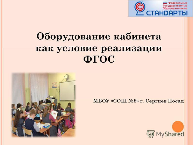 Оборудование кабинета как условие реализации ФГОС МБОУ «СОШ 8» г. Сергиев Посад