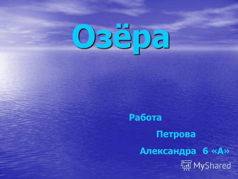Озёра Работа Петрова Александра 6 «А»
