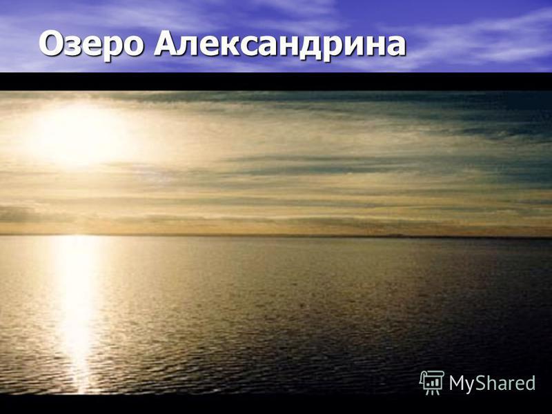 Озеро Александрина