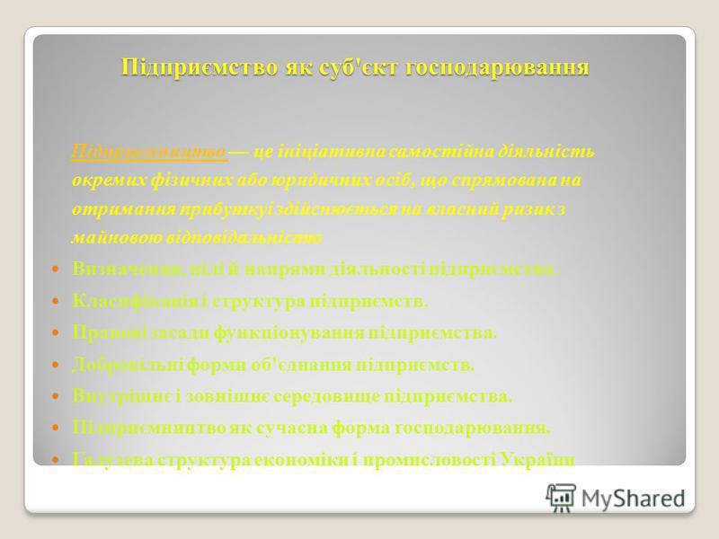Підприємство в сучасній системі господарювання Виконав: студент 4 курсу, спец. 6504, ФЕУ, Ісай Володимир