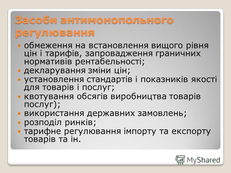 Методи державного регулювання