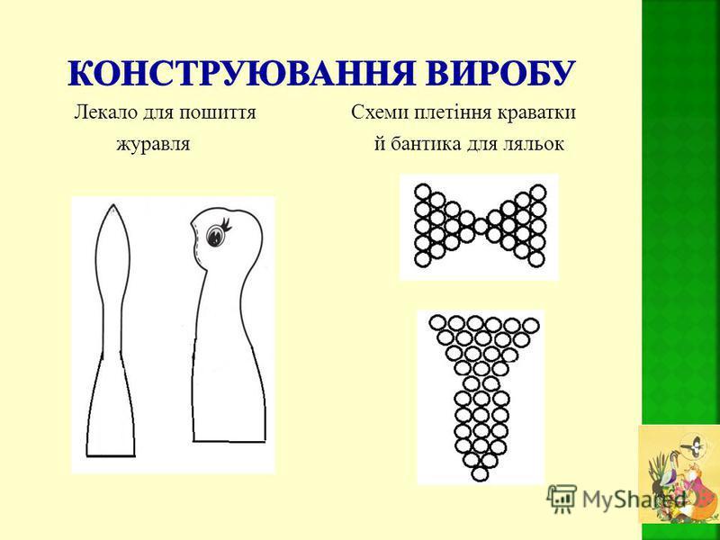 Лекало для пошиття Схеми плетіння краватки журавля й бантика для ляльок