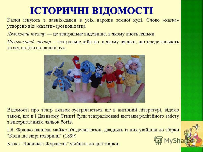 Казки існують з давніх-давен в усіх народів земної кулі. Слово «казка» утворено від «казати» (розповідати). Ляльковий театр це театральне видовище, в якому діють ляльки. Пальчиковий театр – театральне дійство, в якому ляльки, що представляють казку,